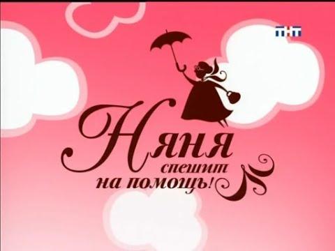 Няня спешит на помощь - Соловьева у Ахметшиных 2 детей