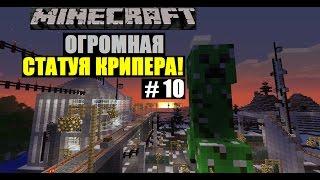Minecraft - Большой город # 10 (Огромная статуя Крипера!)