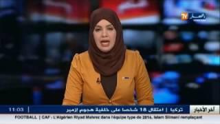 اخر تفاصيل حادث المرور حافلة نقل المسافرين بسكرة /العاصمة الله يرحم جميع الموتي 07/01/2017