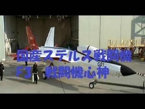 国産ステルス戦闘機F3『心神』