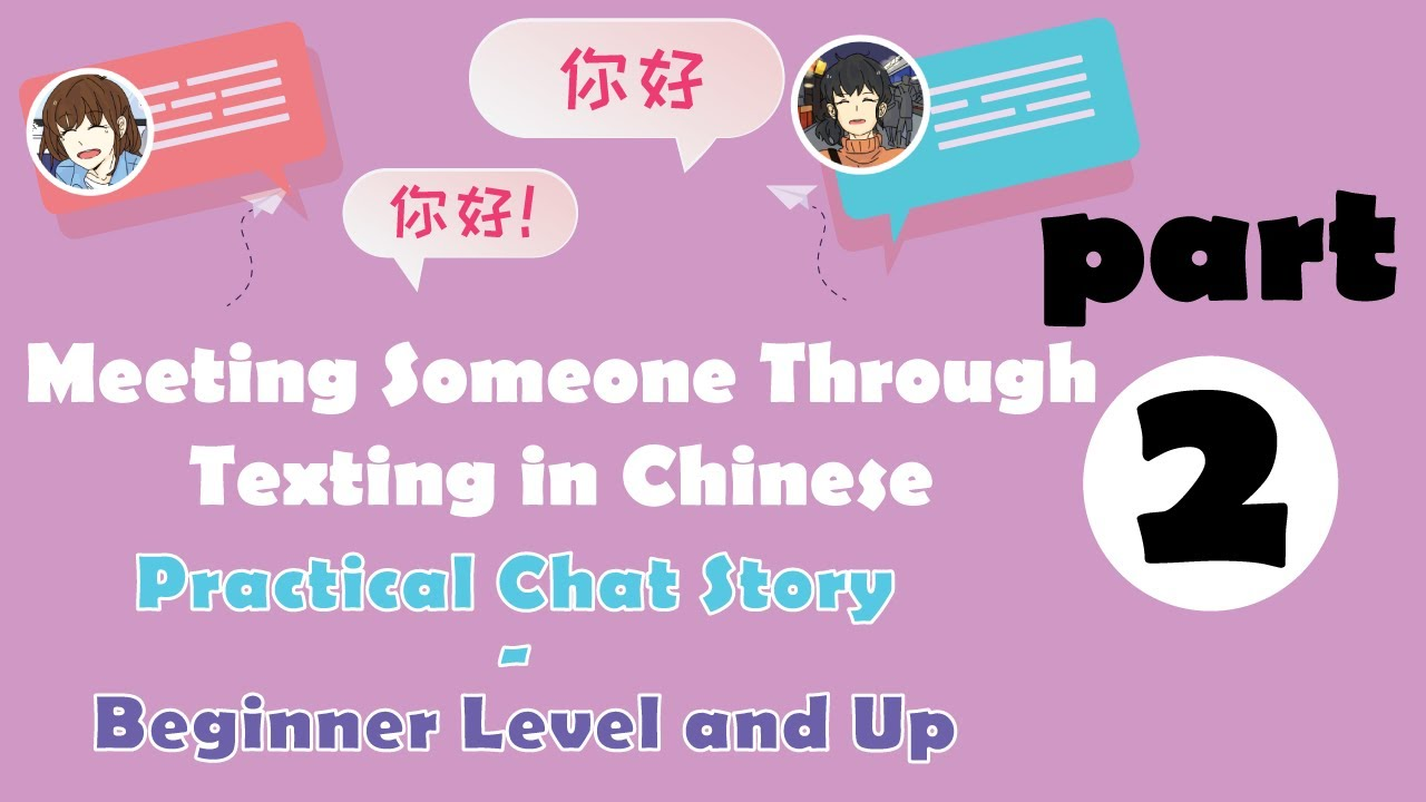 👋 How to Meet Someone Through Texting in Chinese (2/2) | Practical Chat Story: Beginner Level and Up