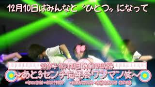 あと3センチ忘年会ワンマン笑~ 2017/12/10新宿RUIDO K4 Open 10:30 S...