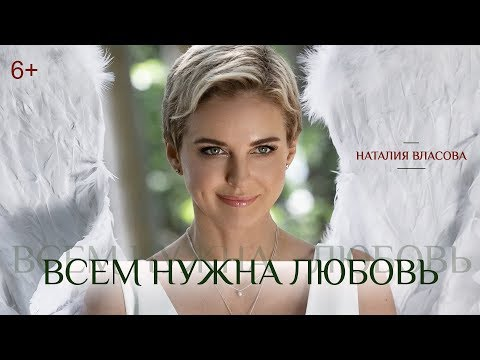 Смотреть клип Наталия Власова - Всем Нужна Любовь