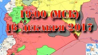 16 декабря 2017. Военная обстановка в Сирии - смотрим карту в прямом эфире. Начало - в 19:00 (МСК).