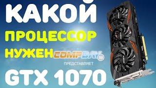 GTX 1070 8Gb какой Процессор Нужен? Обзор и Тест в Играх. Вывод какой пк Выбрать