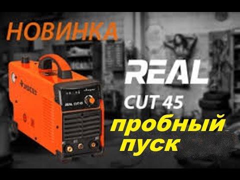 Сварог REAL CUT45 Первый запуск,тест на работоспособность