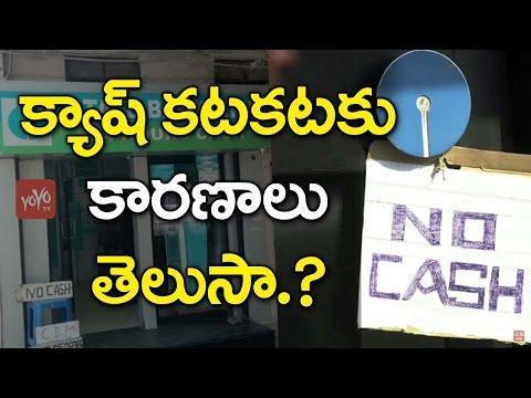 క్యాష్ కటకటకు కారణాలు తెలుసా!   Reasons for 'No Cash' Boards at ATMs   YOYO TV Channel