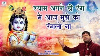 न्यू कृष्णा भजन - Shyam Apne Hi Rang Mein Aaj Mujhko By Saurabh Sharma