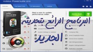 اتبع هذه الطريقه لتفعيل Uniblue PowerSuite 2016 4.4.2.0 بتحديثه الجديد 2016