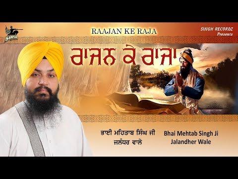 Raajan Ke Raja | Bhai Mehtab Singh | Jalandhar Wale | Latest Gurbani | Shabad Kirtan | Singh Recordz