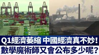中國經濟真不妙!Q1經濟恐萎縮10%至11%|新唐人亞太電視|20200326