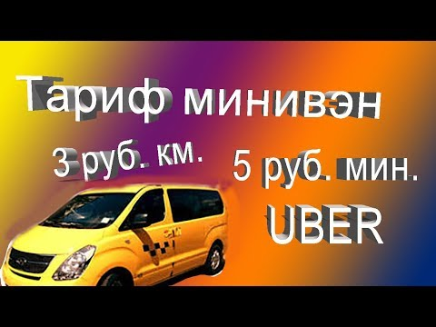UBER пробивает дно Тариф МИНИВЭН Дорожные происшествия с участием такси