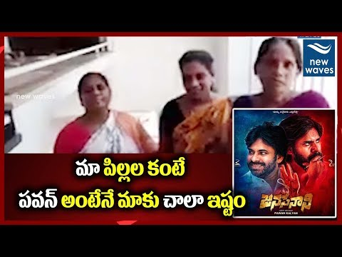 Janasena Ladies about Pawan kalyan Birthday Special Donations | #JanasenaParty | New Waves