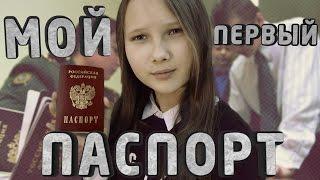 Мой Первый Паспорт// Как придумать подпись?