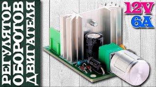 Диммер для светодиодной ленты или ШИМ регулятор оборотов двигателя на NE555 12V 6A. Aliexpress