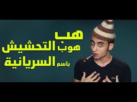 شريف جابر والتحشيش باسم السريانية: حقائق لا تعرفها عن القرآن Facts you don't know about the Quran