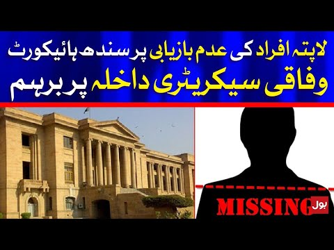 Missing Persons Case in Sindh