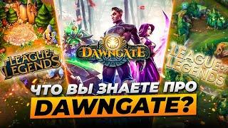 Думаете ЛоЛ слизали с Доты? А что вы знаете про Dawngate? | Истории от Зака Лига Легенд