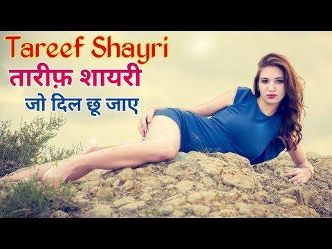 तारीफ़ शायरी   Tareef Shayari   Tareef Shayri In Hindi