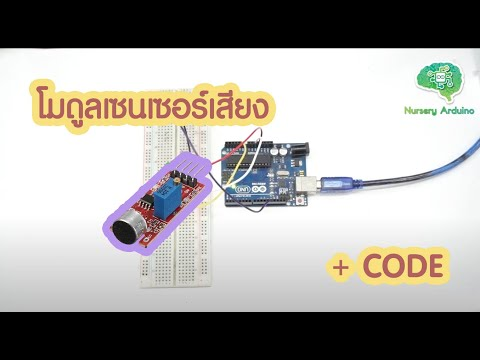 EP.30 เซนเซอร์ เสียง (Sensitivity Microphone Sound Sensor) + CODE | Nursery Arduino
