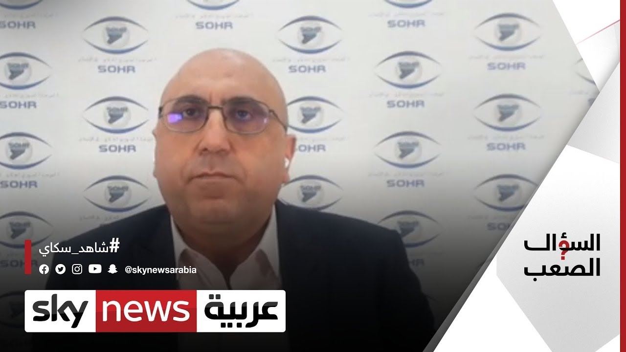 كيف تآمرت تركيا وتنظيم الإخوان على سوريا؟ مقابلة مع مؤسس المرصد السوري | #السؤال_الصعب  - 22:59-2021 / 2 / 21