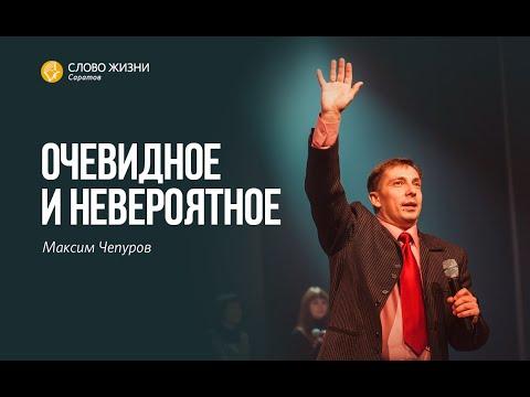 Максим Чепуров -...