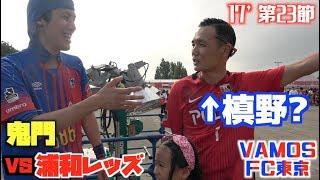 【公式】ハイライト:浦和レッズvsFC東京 明治安田生命J1リーグ 第2...