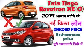 2019 Tata Tiago Revotron XE (O) New price, Emi, Down payment, Loan, Onroad & Exshowroom price