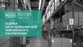 10.Оценка оборудования для таможенного оформления(, 2016-12-26T07:17:26.000Z)