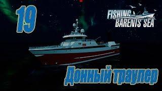 Fishing Barents Sea, проходження російською, #19 Донний траулер