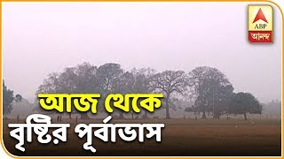 Rain in West Bengal From Today | Weather News | ABP Ananda