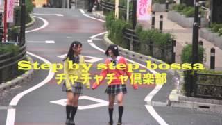 チャチャチャ倶楽部_Step by step ~bossa nova~ 町田有沙 検索動画 2
