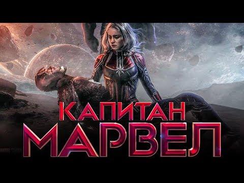 Капитан Марвел [Обзор] / [Трейлер 3 на русском]