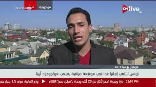 أزمة كبيرة تواجه الجالية المصرية بـ روسيا بسبب مباراة مصر القادمة