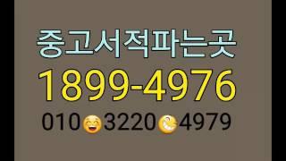 대전아동서적?대전어린이책 방문매입ㅁ1899?4976
