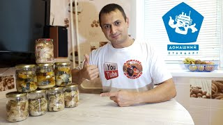 Как сделать вкусные рыбные консервы Бытовое консервирование в автоклаве Домашний стандарт Конкурс