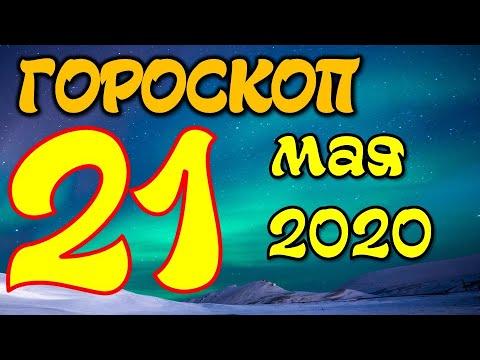 Гороскоп на завтра 21 мая 2020 для всех знаков зодиака. Гороскоп на сегодня 21 мая 2020 / Астрора