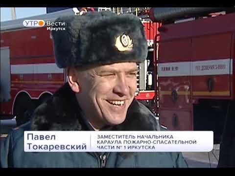 Выпуск «Вести-Иркутск» 16.01.2020 (05:35)
