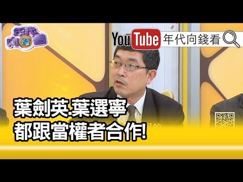 精彩片段》张国城:叶剑英封元帅…【年代向钱看】191126