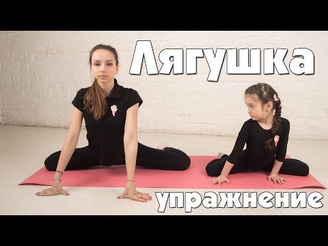 Упражнение лягушка. Художественная гимнастика для начинающих. Урок онлайн детской гимнастики