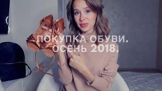 НОВИНКИ ОБУВИ с ПРИМЕРКОЙ | осень 2018  Saint Laurent, ZARA, Alexander McQueen