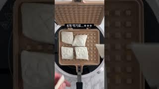 [구스푸드] 와플팬에 얼린 떡(절편) 와플떡만들기! 치…