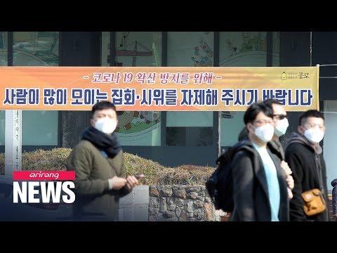 36 New COVID-19 Patients Confirmed In S. Korea