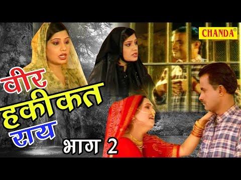 Dehati Kissa Film | बीर हक़ीक़त राय  भाग 2 | Veer Hqeeqat Rai Part 2 | Kosindar  Khadana