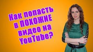 Как продвигать видео на ютубе? Как попасть в рекомендованные видео на youtube или в похожие видео?