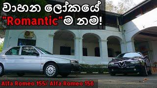 Alfa Romeo 155 1995 & Alfa Romeo 156 1998 Review (Sinhala)