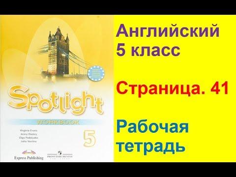 Английский язык 5 класс Рабочая тетрадь Страница.41
