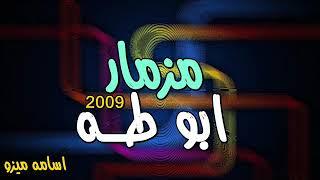 مزمار من بتاع زمان يتغني عليه | مزمار ابو طه 2009 | ع ابو قديمووو