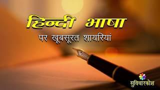 हिंदी दिवस पर शायरी || Hindi Diwas Shayari || हिन्दी भाषा पर शायरी