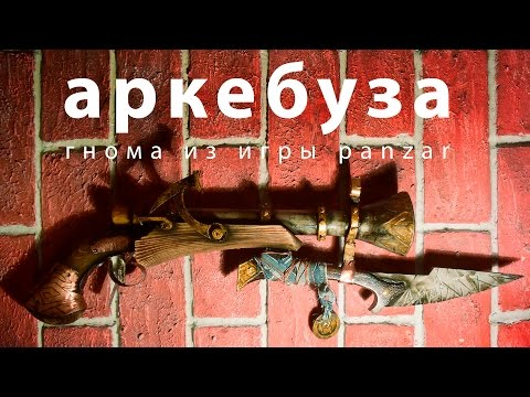 видео: Аркебуза гнома из игры panzar часть 2 /weapons from the game diy